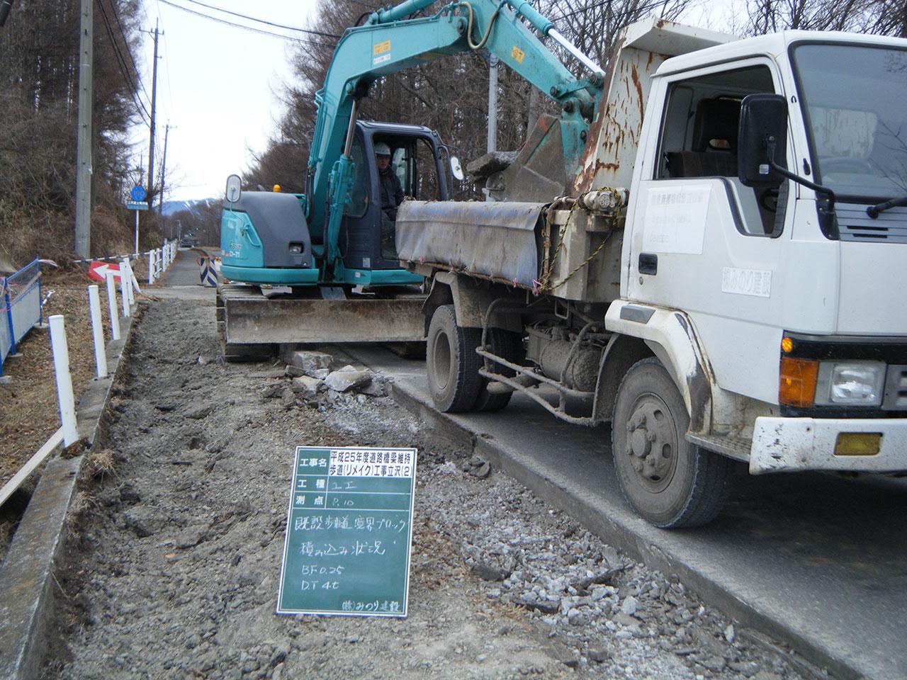 歩道(リメイク)工事