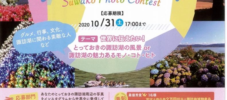 諏訪湖インスタフォトコン ご応募お待ちしています。